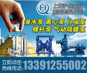 上海沪全泵业制造有限公司