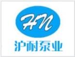 上海沪耐泵业有限公司