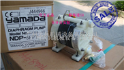 yamada,yamada隔膜泵NDP-5系列
