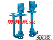 YW-排污泵,液下排污泵,單(雙)通道葉輪排污泵,溫州排污泵,排污泵性能