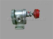 2CY不銹鋼齒輪泵系列專業設計*品質1130