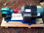恒運2CY煤焦油泵(2CY-3/2.5)