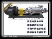 DN50-6台湾TCM高温高压多级泵浦