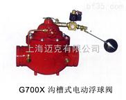 上海迈克阀门沟槽式浮球阀遥控浮球阀