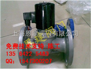 销售/ZBSF-40不锈钢电磁阀