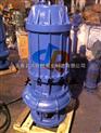 供应QW400-1700-32-250潜水式排污泵 上海排污泵 潜水排污泵价格
