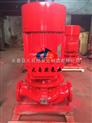 供應XBD5/10-80ISG立式單級離心消防泵 消防泵楊程 管道消防泵