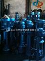 供应YW125-130-20-15无泄漏液下泵 yw长轴液下泵 液下排污泵
