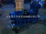 供应ZW200-300-25不锈钢防爆自吸泵 防腐自吸泵 zw无堵塞自吸泵