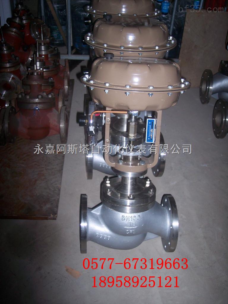 供应阿斯塔精小型气动薄膜调节阀