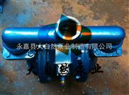 供应QBY-15耐腐蚀气动隔膜泵 气动隔膜泵型号 上海隔膜泵厂家