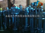 供应YW150-180-15-15耐腐蚀液下排污泵 液下式无堵塞排污泵 液下无堵塞排污泵