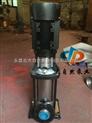 供应CDLF8-180多级清水离心泵 防爆多级离心泵 立式多级离心泵价格
