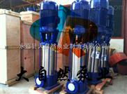 供应50GDL12-15多级清水离心泵 防爆多级离心泵 立式多级离心泵价格