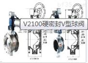 V2100硬密封V型球阀