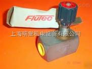 FLUTEC閥門 FLUTEC電磁閥