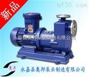 ZCQ25-20-115-ZCQ自吸磁力泵