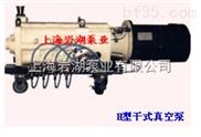 H型滑閥式真空泵
