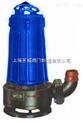 带切割装置潜水排污泵  排污泵