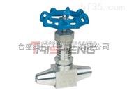 散热型焊接针型阀