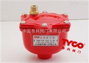 TY-ZSFP消防自动排气阀【泰科消防自动排气阀】