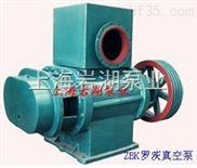 ZBK型羅茨式真空泵系列