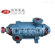 MD型 卧式多级耐腐蚀离心泵  矿用多级离心泵