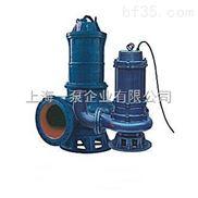 WQ沖水式潛水排污泵