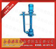 排污泵,YW液下排污泵,化工用泵,排水系統用泵,排污泵廠家