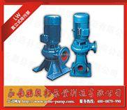 排污泵,LW直立式排污泵,立式排污泵,单级排污泵,排污泵厂家直销