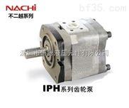 日本NACHI油泵 >> IPH系列內嚙合齒輪泵 >> NACHI齒輪泵
