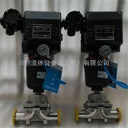 气动隔膜阀带流量调节定位器