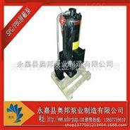 SPG型无泄漏管道离心泵