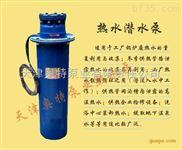 长期供应耐高温潜水泵材质|井用热水潜水泵|冬季采暖潜水泵规格