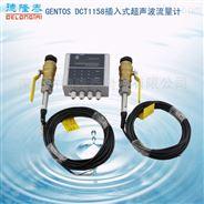 正品现货DCT1158W插入式超声波流量计