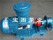 硬齒面渣油泵現貨安裝信息合理--寶圖泵業齒輪泵