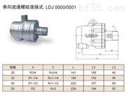 供應滕州QD型旋轉接頭生產延壓機用QD旋轉接頭