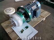 40FSB-15D氟塑料离心泵