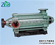 MD25-30*7 多級耐磨離心泵
