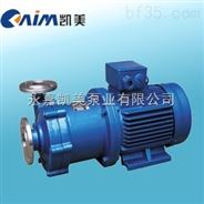 CQ型不銹鋼磁力驅動泵