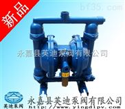 英迪QBY不銹鋼氣動隔膜泵