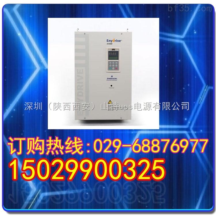 西安艾默生变频器EV6000系列一体化传动解决方案平台