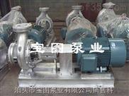 市場批發寶圖牌小型導熱油泵.離心化工泵廠家專業定做