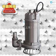 上海亨胜WQH系列不锈钢污水污物潜水电泵