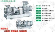 石油化工流程泵的技术指标