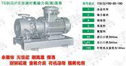 【黑龙江皖氟龙】高温磁力泵-耐高温磁力泵,高温泵