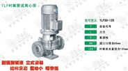 【黑龙江皖氟龙】不锈钢管道泵-管道泵