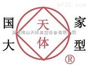 西門子采礦行業用泵—淄博博山天體真空設備有限公司