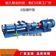 G型不锈钢螺杆泵原厂家