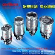 半导体设备泵维修Oerlikon莱宝MAG1500C磁悬浮分子泵